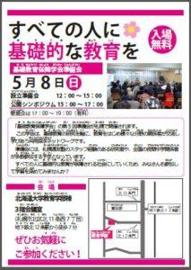 札幌準備会チラシ